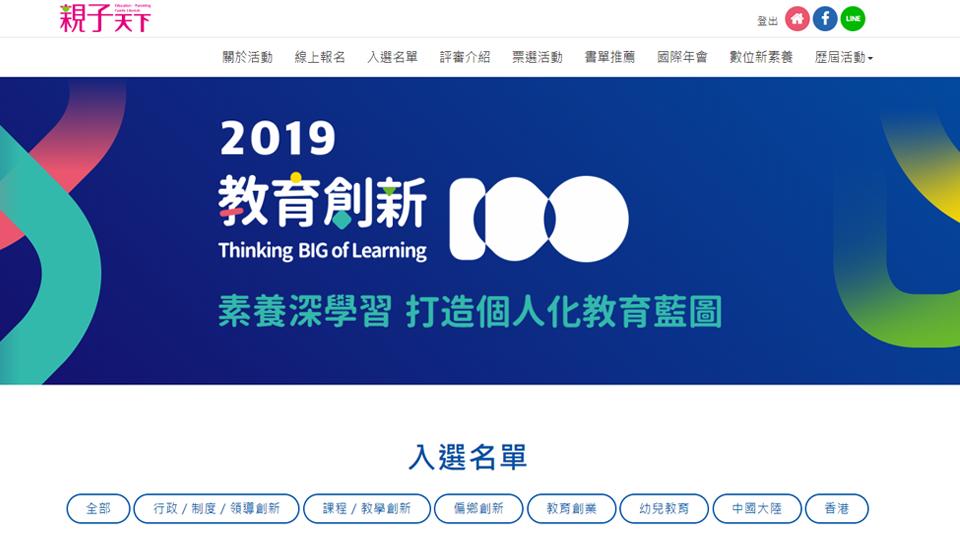 2019教育創新100入選名單出爐!
