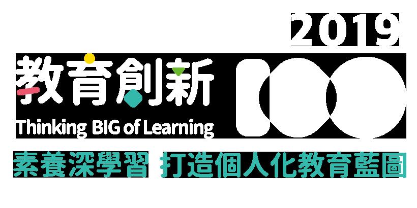 2019親子天下教育創新100